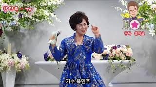 (사)한민족예술문화진흥협회 부산지회 가수 옥민주 - 먹…