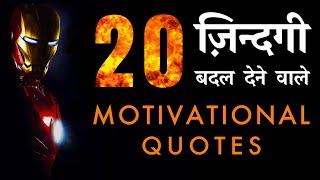 20 Life Changing🔥Motivatonal Quotes, Shayari, Thoughts in Hindi by Aditya Kumar   Latest video 2019