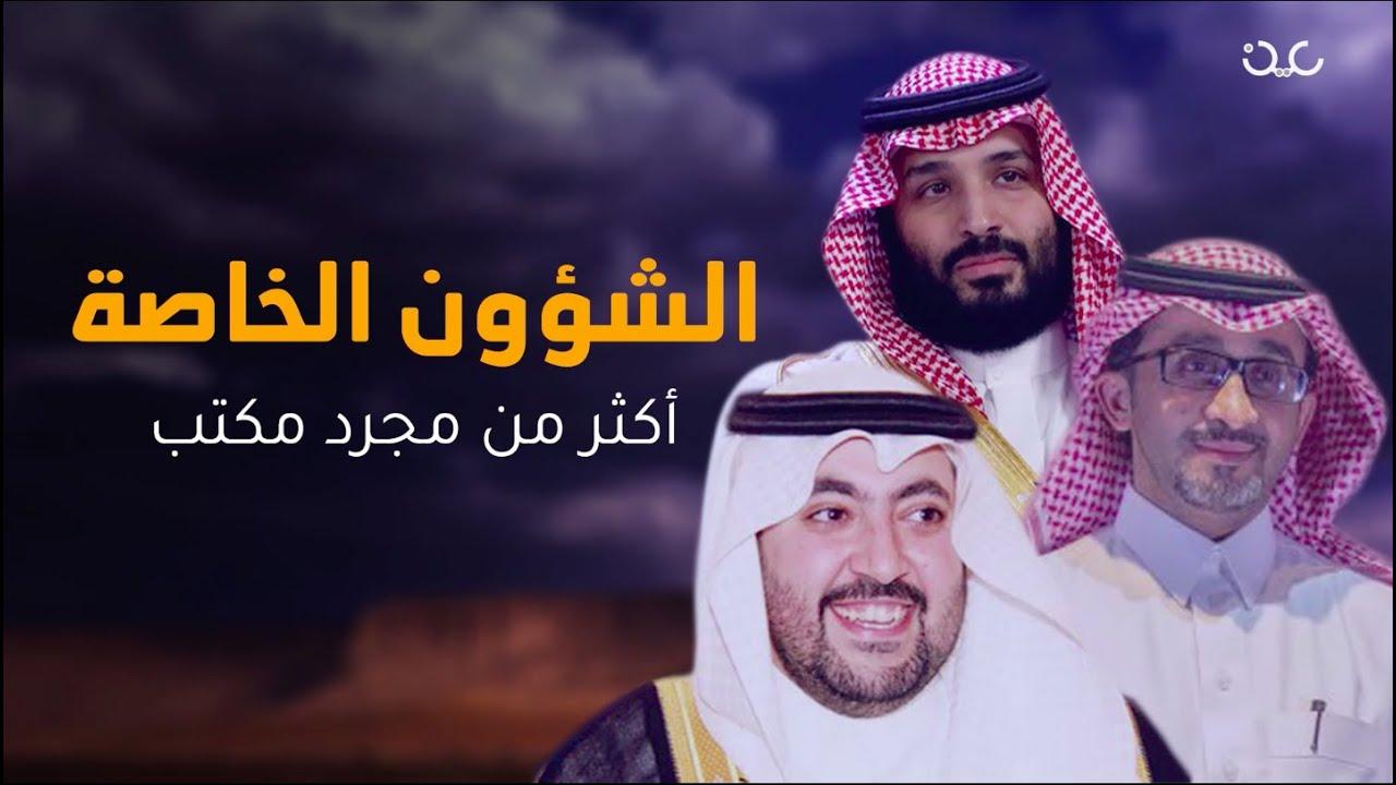 خفايا وأسرار مكتب الشؤون الخاصة لولي العهد السعودي محمد بن سلمان