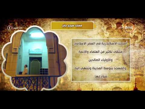 """8 الصبح - تاريخ إنشاء مسجد """"سيدي جابر"""" .. تعرف على من هو سيدي جابر المدفون بضريح المسجد؟"""