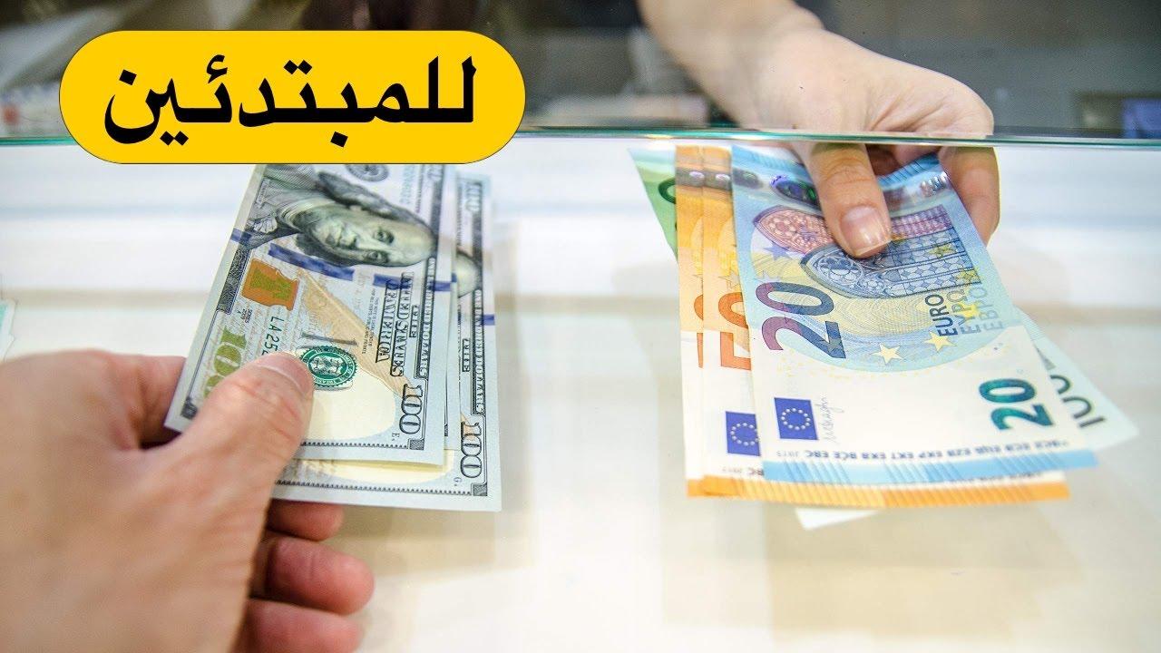 ثلاث أساسيات لدخول سوق تداول العملات للمبتدئين