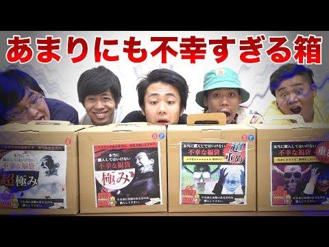 「絶対に購入してはいけない福箱」の正体に日本全国民が呆れるはずです!