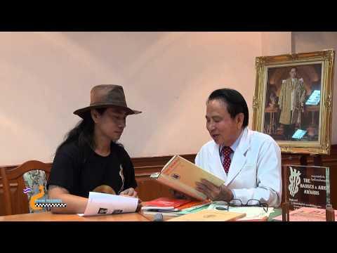 บันทึกไทย Thailand Book of Records ตอนที่ 23 โรคเรื้อน