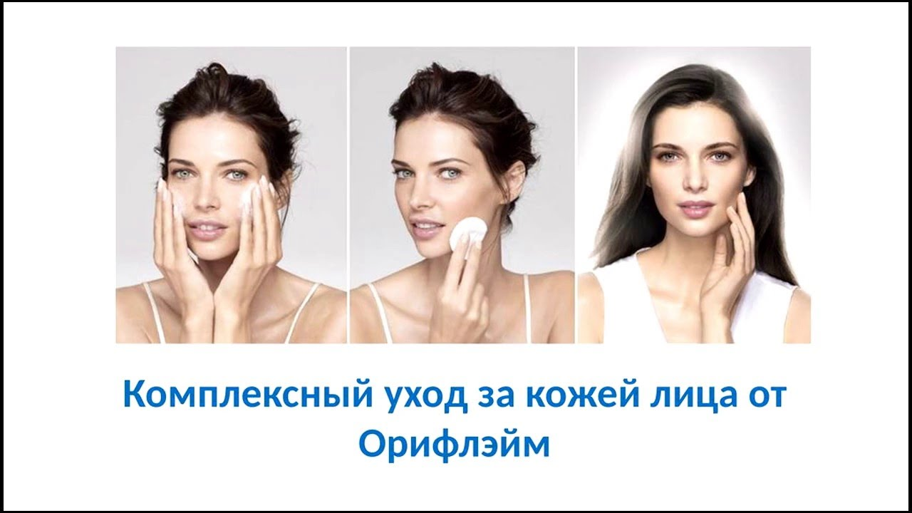 поэтапный уход за кожей лица от орифлэйм - 8