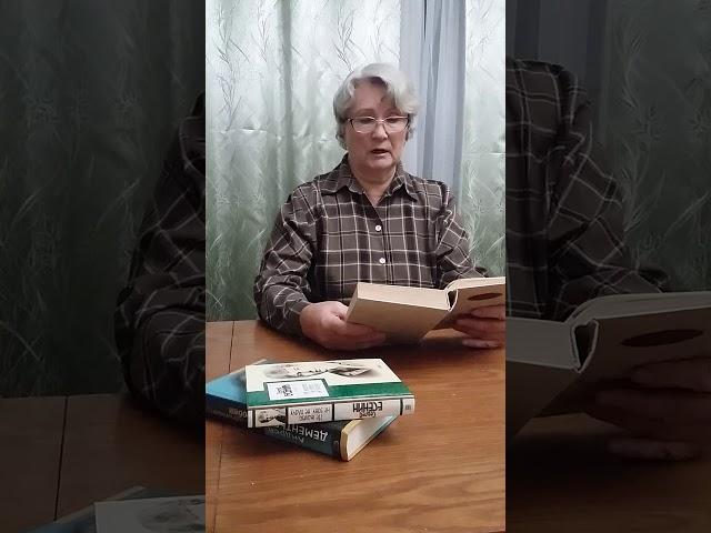 """Любовь Егоровна Новикова читает произведение «""""Одиночество""""» (Бунин Иван Алексеевич)"""