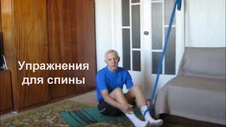 Упражнение с лентой для мышц спины Alexander Zakurdaev(Смотрите Упражнение с резиновой лентой для мышц спины Хочешь быть здоровым - заходи http://alexzakurd.blogspot.ru/ © А.В.З..., 2015-11-13T06:39:04.000Z)