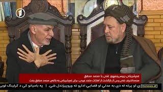 Afghanistan Dari News. 10.02.2020 خبرهای شامگاهی افغانستان