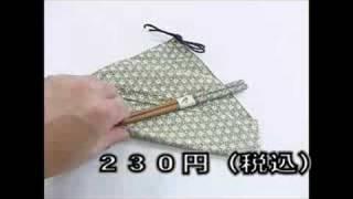 日本製麻もえぎすす竹和楽箸袋セット