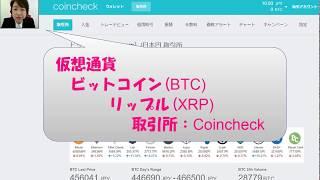 仮想通貨リップル【XRP】上昇相場を解説するよ♪