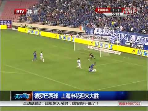Didier Drogba's First Goal in Shanghai (Two goals in a match)