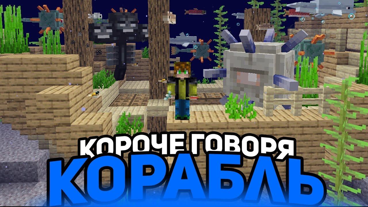 КОРОЧЕ ГОВОРЯ, КОРАБЛЬ - Майнкрафт