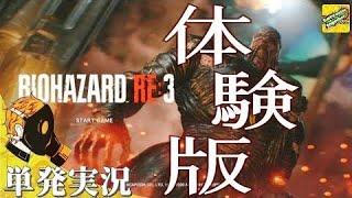 【単発実況】みっつーの「BIOHAZARD RE:3(バイオハザード RE:3)体験版」【BRASH.】