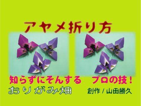 ハート 折り紙 折り紙 あやめの折り方 : iina117.xyz