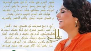 Nawal ElKuwaitiya 2013 ABEYEK نوال الكويتيه   أبيك 2013   ألبوم نوال 2013 ^^ بنتج نوال