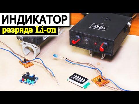 Индикатор разряда Li-on на микросхеме TL431 своими руками