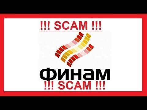 МОШЕННИКОВ Финам называют МОШЕННИКАМИ !!!