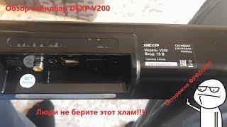 обзор DEXP V200