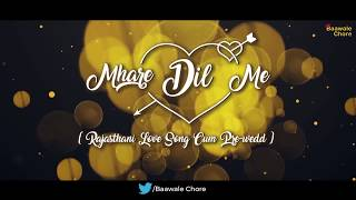 Mhare Dil Me | First Look | Teaser | Ft. Baawale Chore | New Rajasthani Love Song 2018