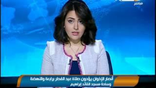 موجز أخبار النهار - إحتفالات وصلوات وإعتصامات أول يوم عيد الفطر