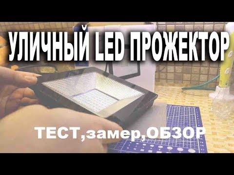Заводские Уличные прожекторы Новосибирской компании Прогресс