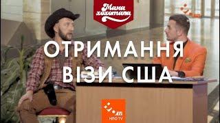 Отримання візи США   Шоу Мамахохотала   НЛО TV