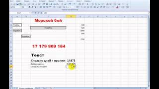 Microsoft Excel. Принципы работы в программе