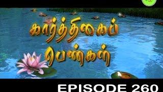 KARTHIGAI PENGAL |TAMIL SERIAL | EPISODE 260