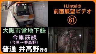 大阪市営地下鉄 今里筋線 今里-井高野駅間 前面展望ビデオ