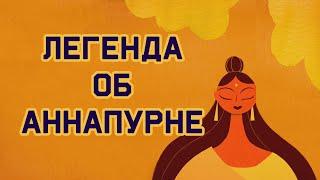 Edu: Легенда об Аннапурне - индуистской богине плодородия