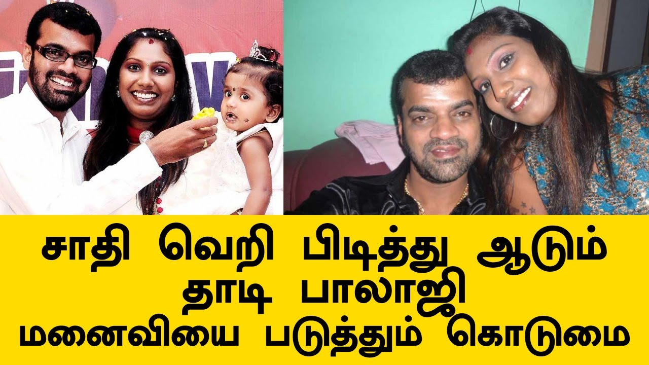 Actor Thadi Balaji Wife Nithya Filed Complaint Against Him | Latest  Kollywood News | Reel Petti