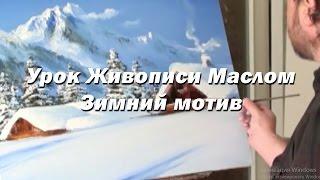Мастер-класс по живописи маслом №1 - Зимний мотив. Как рисовать маслом. Урок рисования Игорь Сахаров