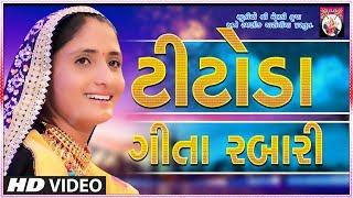 Geeta Rabari | Tran Taali | Geeta Rabari New Gujarati | Studio Shree Meldi Krupa