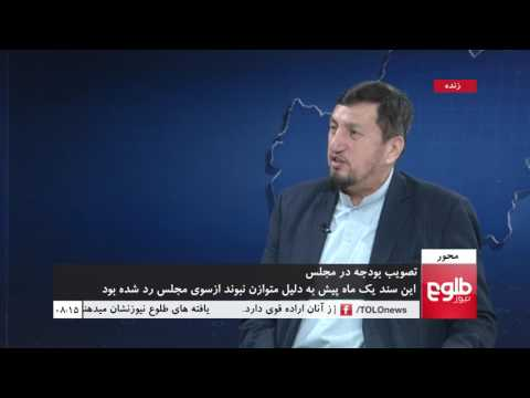 MEHWAR: Parliament Approves Budget For 1396 Fiscal Year