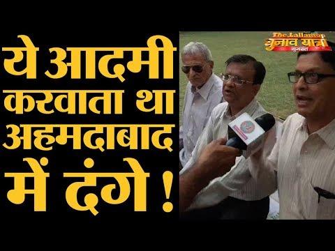 गुजरात के दंगों पर बुज़ुर्गों के बोल | The Lallantop