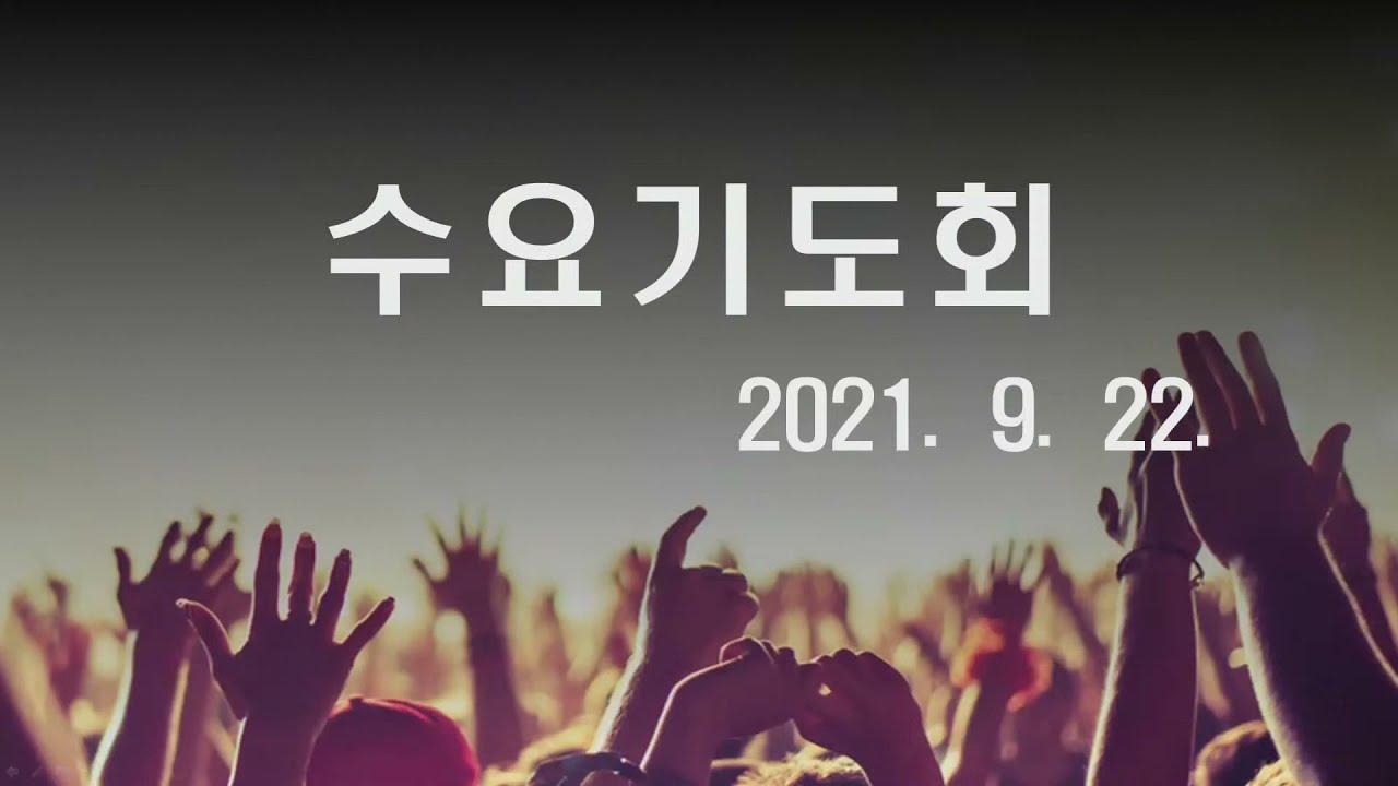 [양정교회] 2021년 9월 22일 수요일 - 수요기도회 ( 실시간영상 )