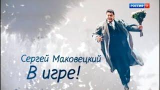 Сергей Маковецкий. В игре! 3 часть