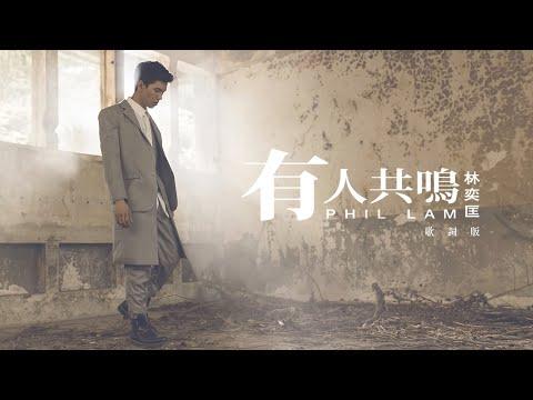 林奕匡 Phil Lam - 有人共鳴Lyrics video (歌詞版MV)