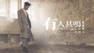 林奕匡 Phil Lam - 有人共鳴  Lyrics video (歌詞版MV)