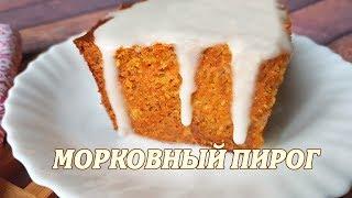 Морковный пирог. Рецепт Морковный пирог