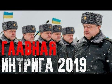 Украина бросает против