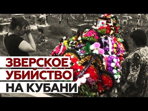 Смотреть «Люди падали в обморок от увиденного»: зверское убийство многодетной матери всколыхнуло Кубань онлайн