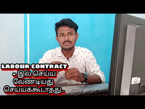 Labour contractor work | சாதகங்களும் பாதகங்களும் என்ன..?