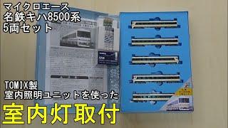 鉄道模型Nゲージ 名鉄キハ8500系 5両セットに室内灯を取り付ける【やってみた】