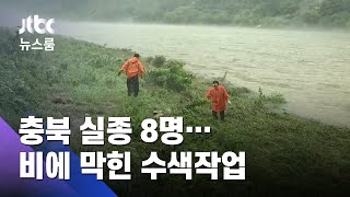 급류에 휩쓸려 간 노모와 딸 부부…수색 애타는 가족들 / JTBC 뉴스룸