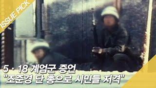 """""""조준경 단 총으로 시민들 저격"""" 5·18 계엄군 증언…"""