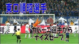 正確なロングフィード&神セーブ サッカー日本代表GK東口順昭選手プレー集