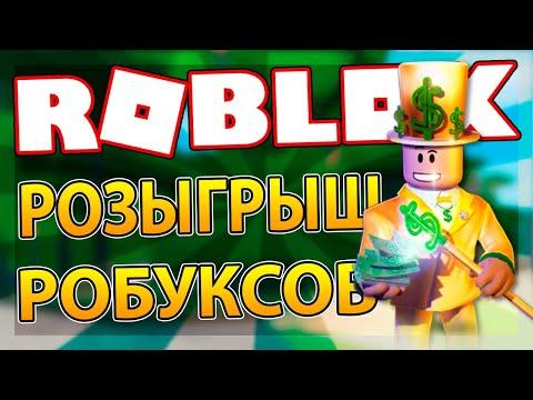 РОЗЫГРЫШ 300 РОБУКСОВ ЗАКРЫТ  Roblox