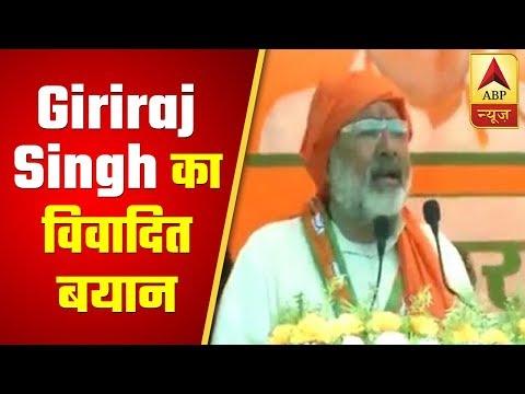 Giriraj Singh Demands Ban On Use Of Green Flags | ABP News