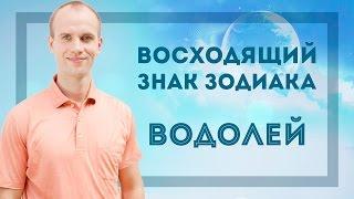 Восходящий знак зодиака Водолей в Джйотиш | Дмитрий Бутузов (Ведический астролог, психолог)