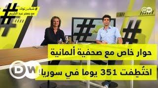 لقاء خاص مع صحفية ألمانية اختطفت 351 يوما في سوريا  شباب توك